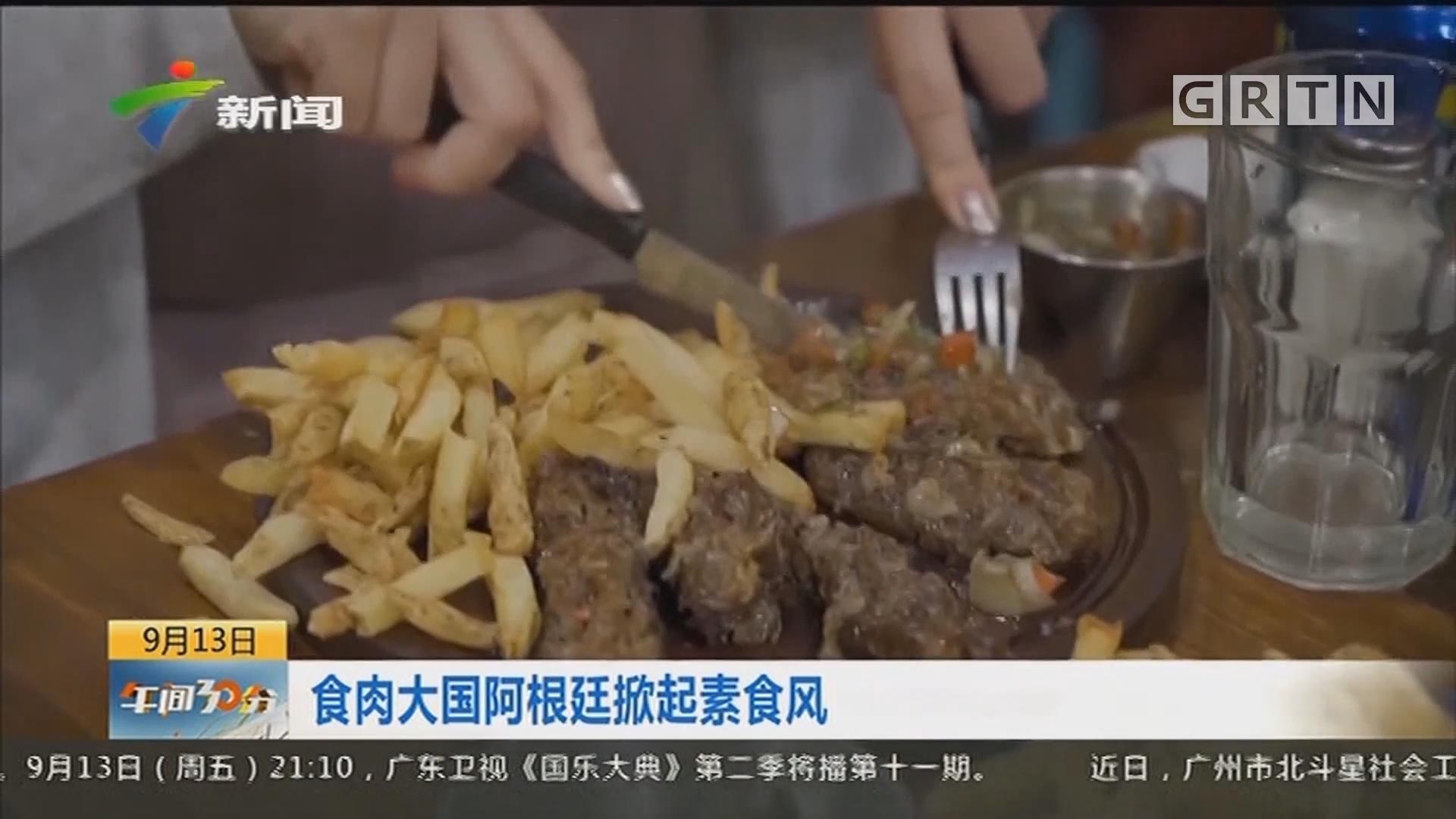 食肉大国阿根廷掀起素食风