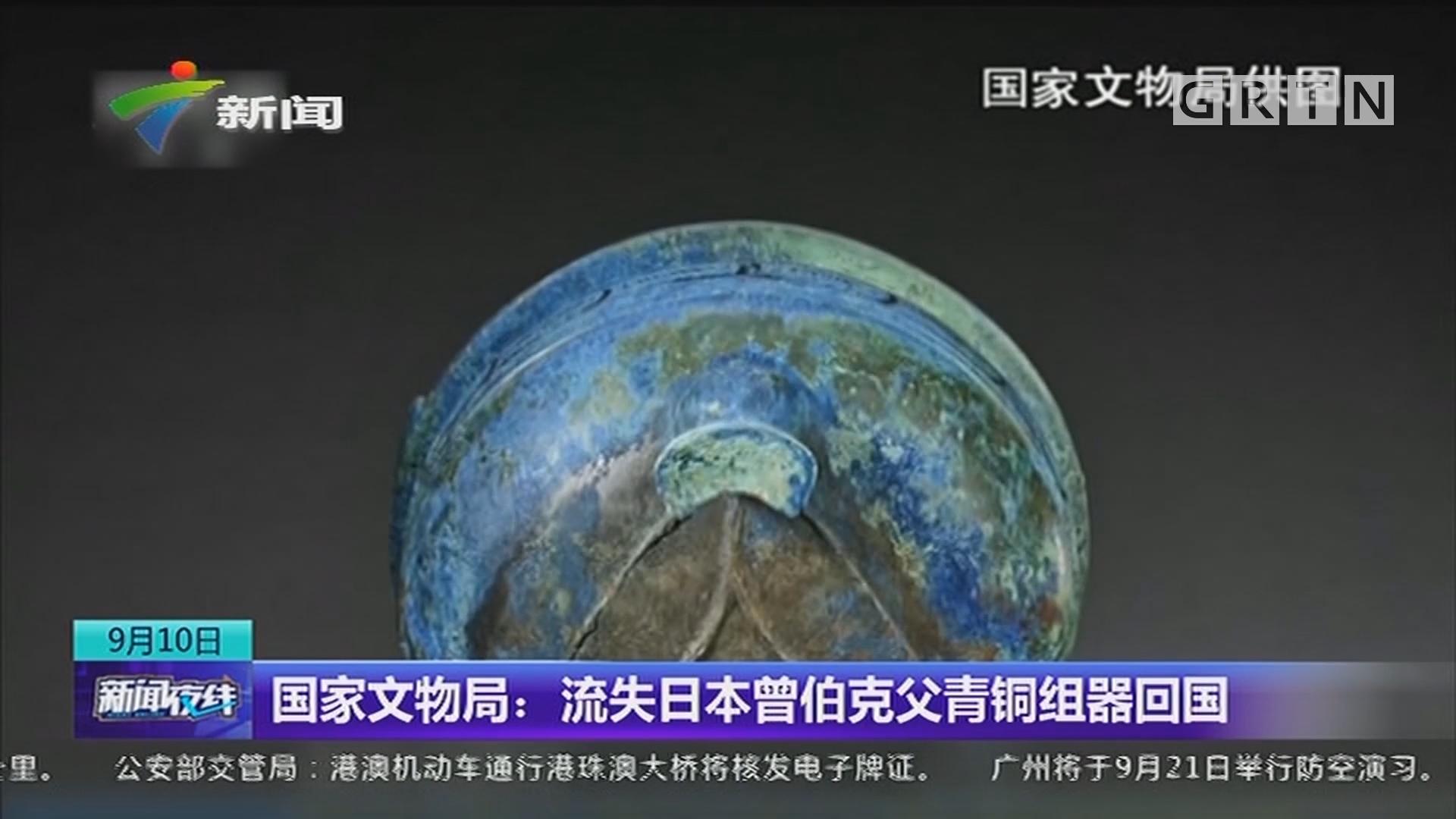 国家文物局:流失日本曾伯克父青铜组器回国