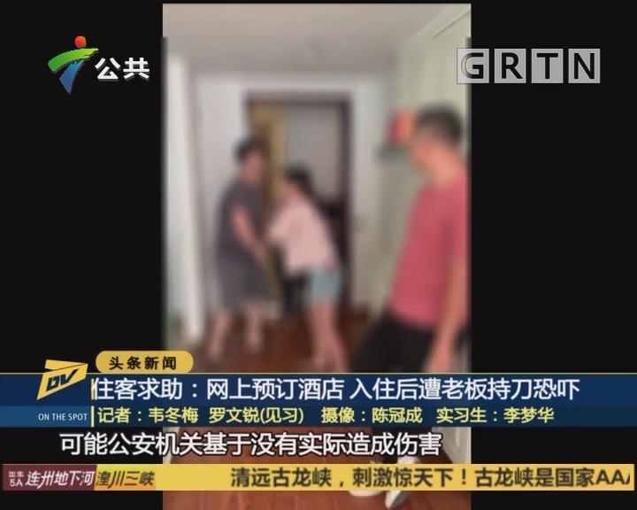 (DV現場)住客求助:網上預訂酒店 入住后遭老板持刀恐嚇
