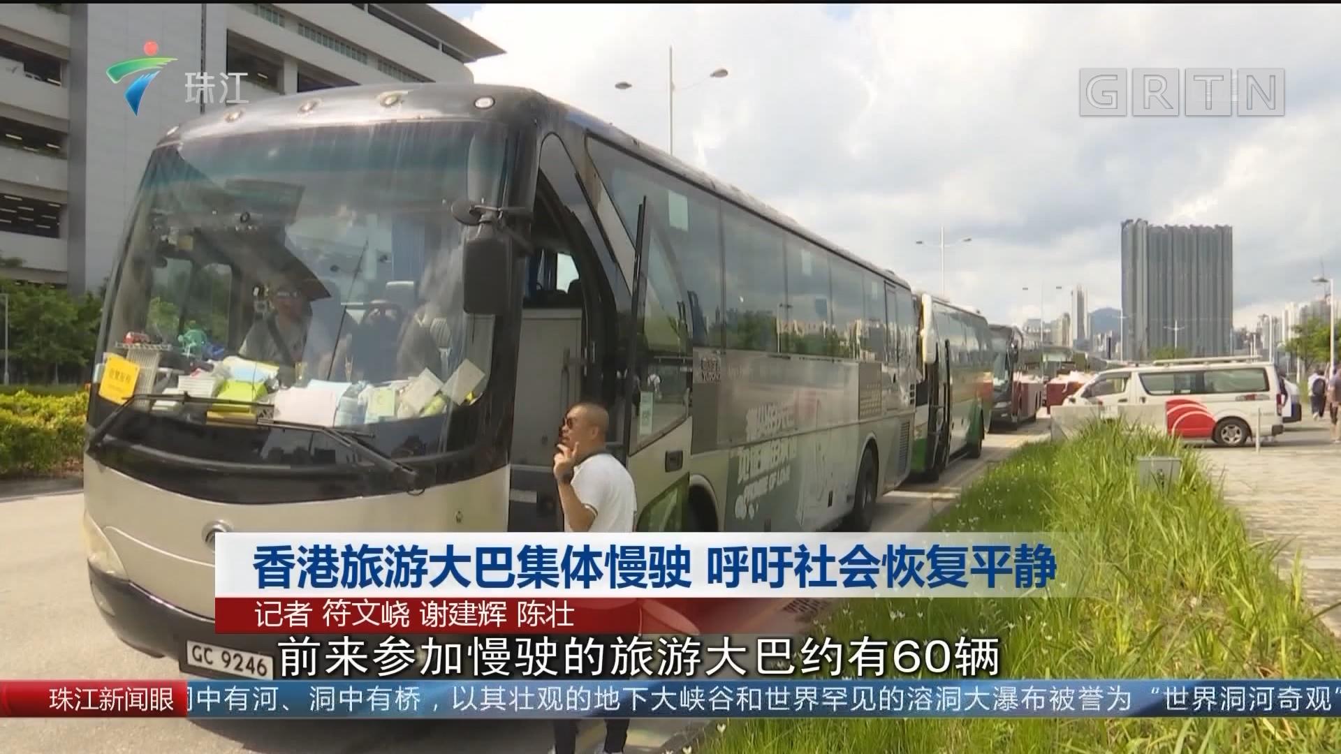 香港旅游大巴集体慢驶 呼吁社会恢复平静