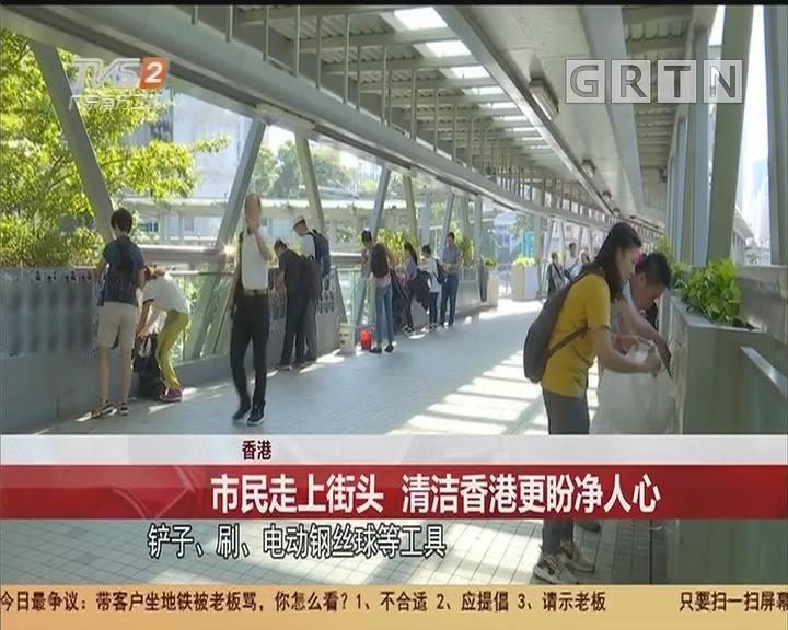 香港:市民走上街头 清洁香港更盼净人心