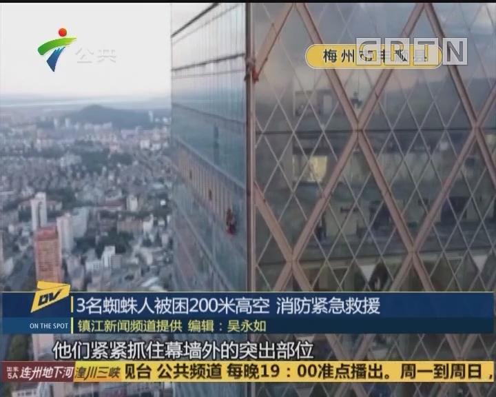 (DV现场)3名蜘蛛人被困200米高空 消防紧急救援
