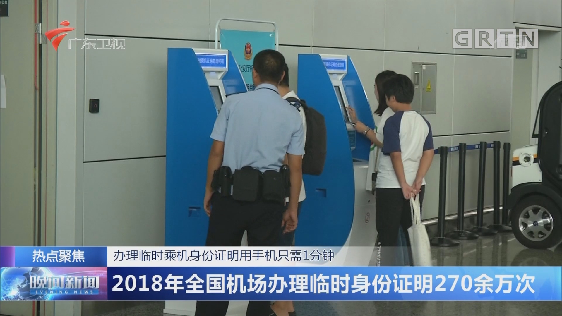 辦理臨時乘機身份證明用手機只需1分鐘 2018年全國機場辦理臨時身份證明270余萬次