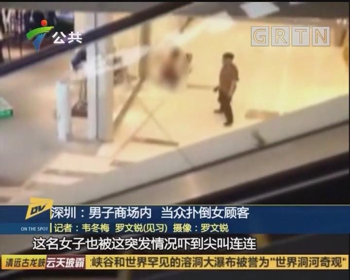 (DV现场)深圳:男子商场内 当众扑倒女顾客