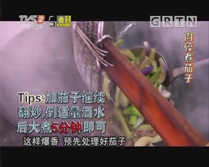 肉碎煮茄子