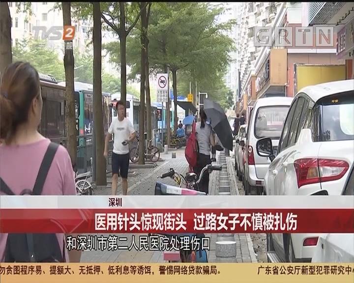 深圳 医用针头惊现街头 过路女子不慎被扎伤