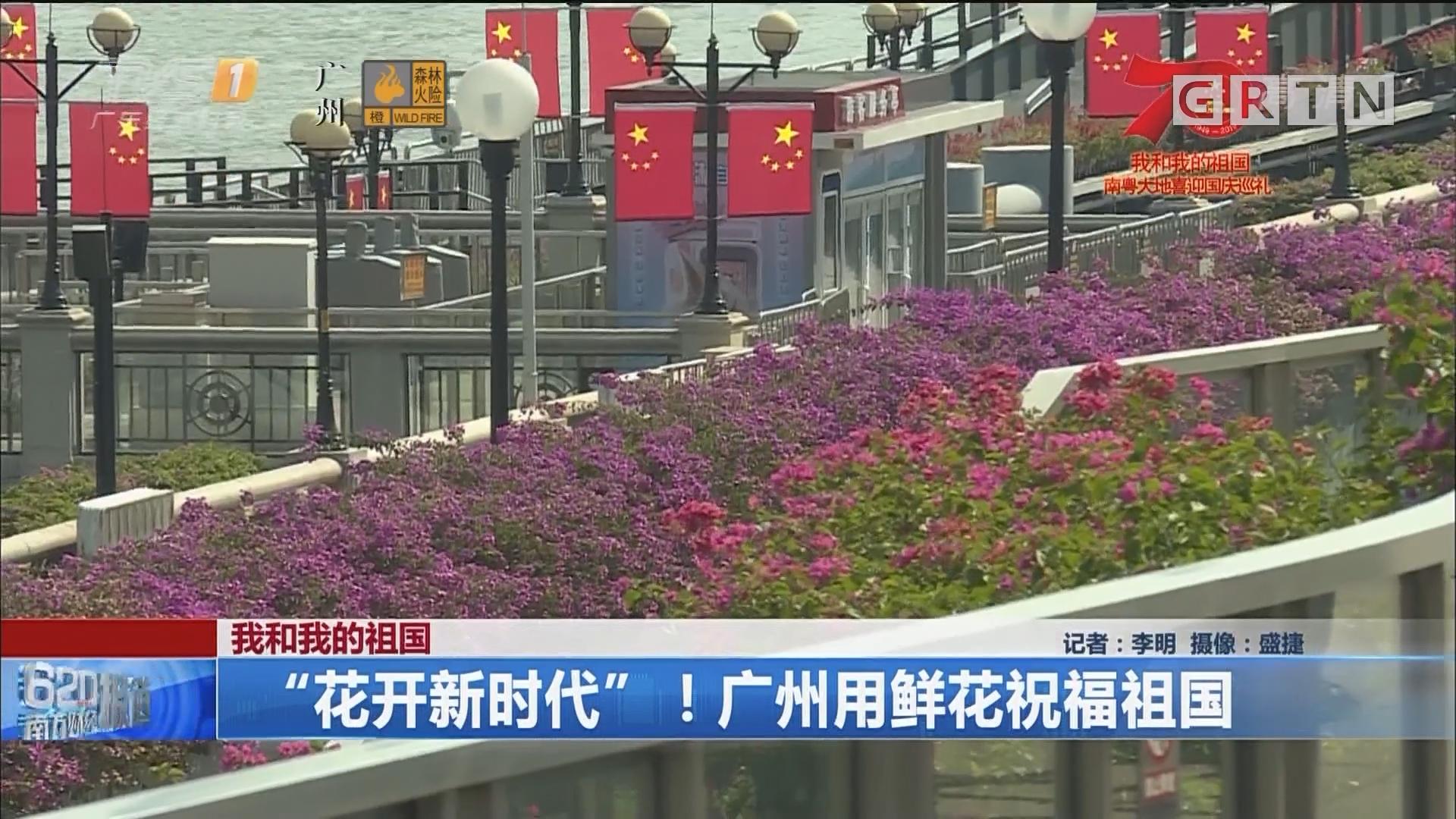 """我和我的祖國:""""花開新時代""""! 廣州用鮮花祝福祖國"""