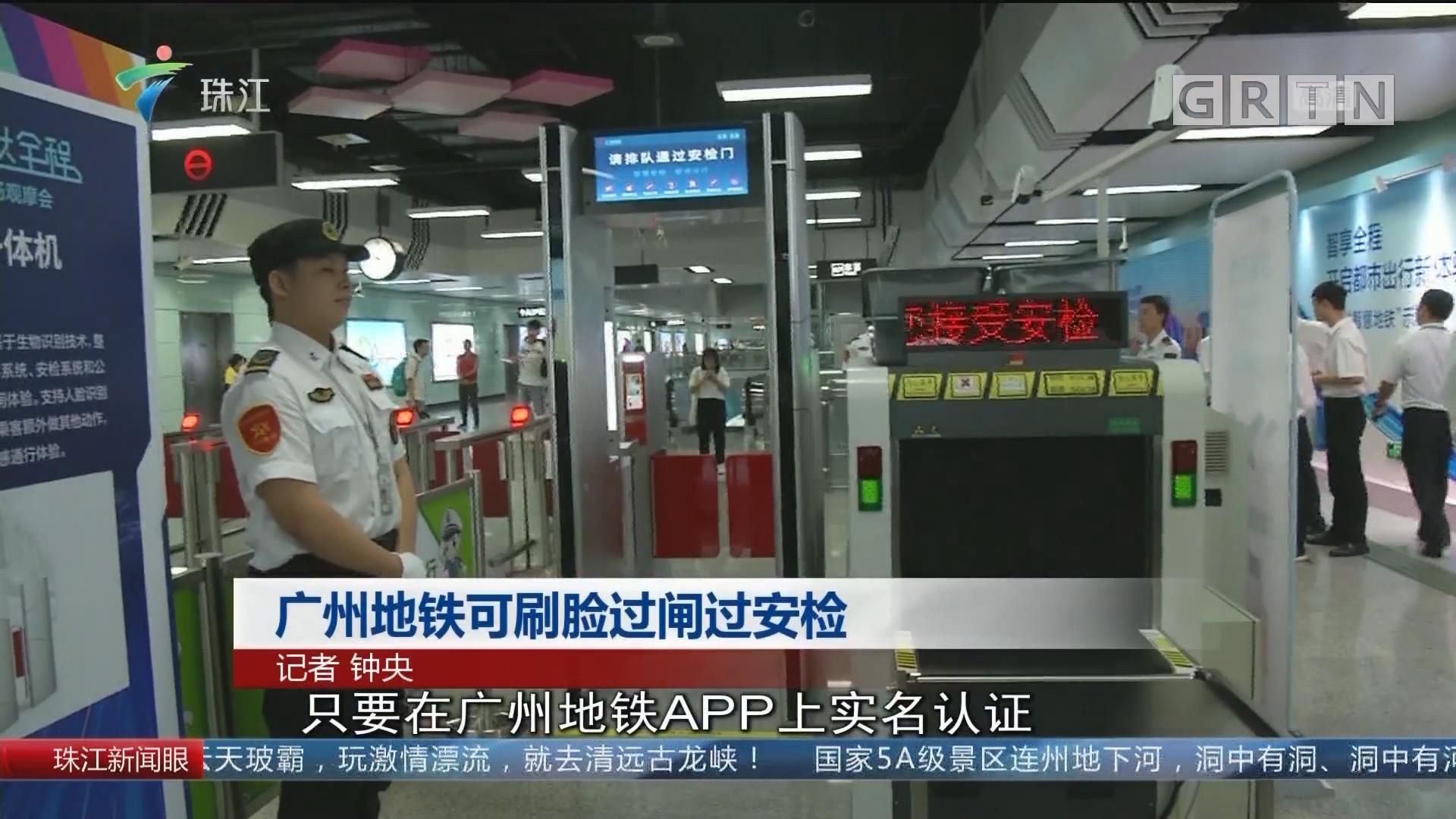 广州地铁可刷脸过闸过安检