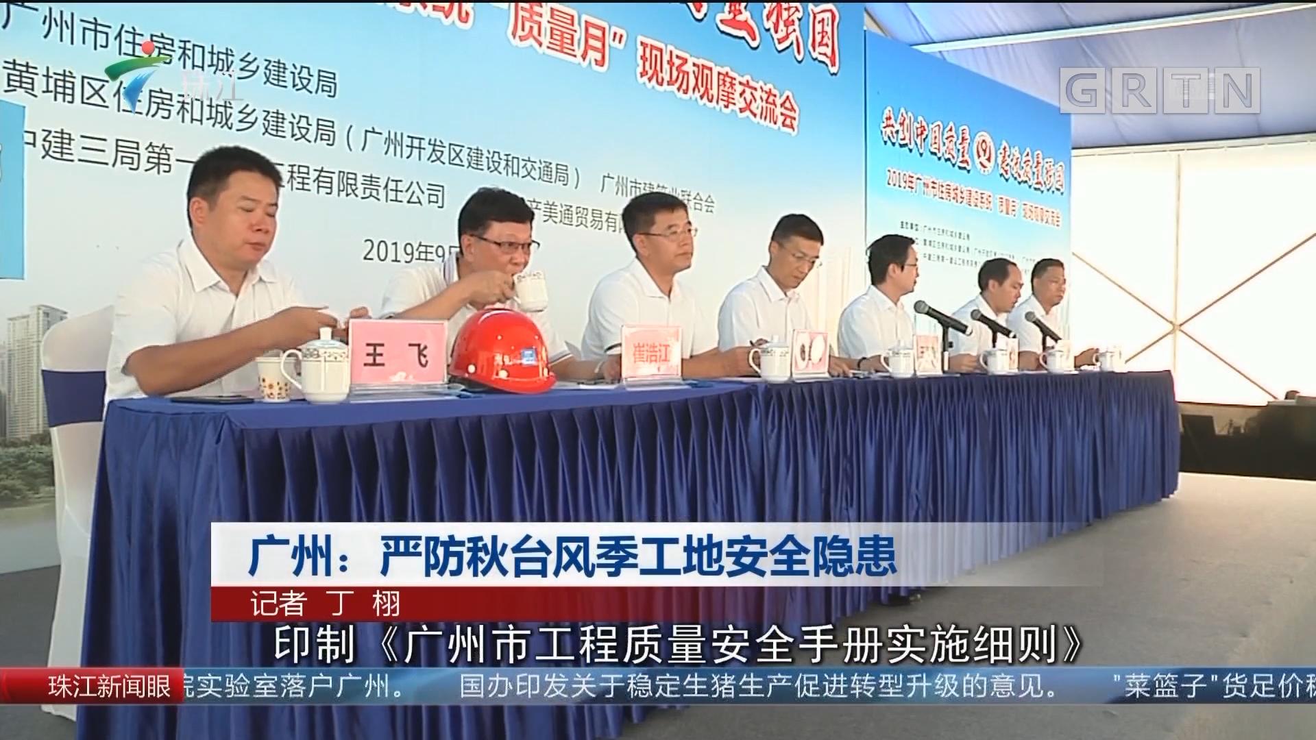 广州:严防秋台风季工地安全隐患