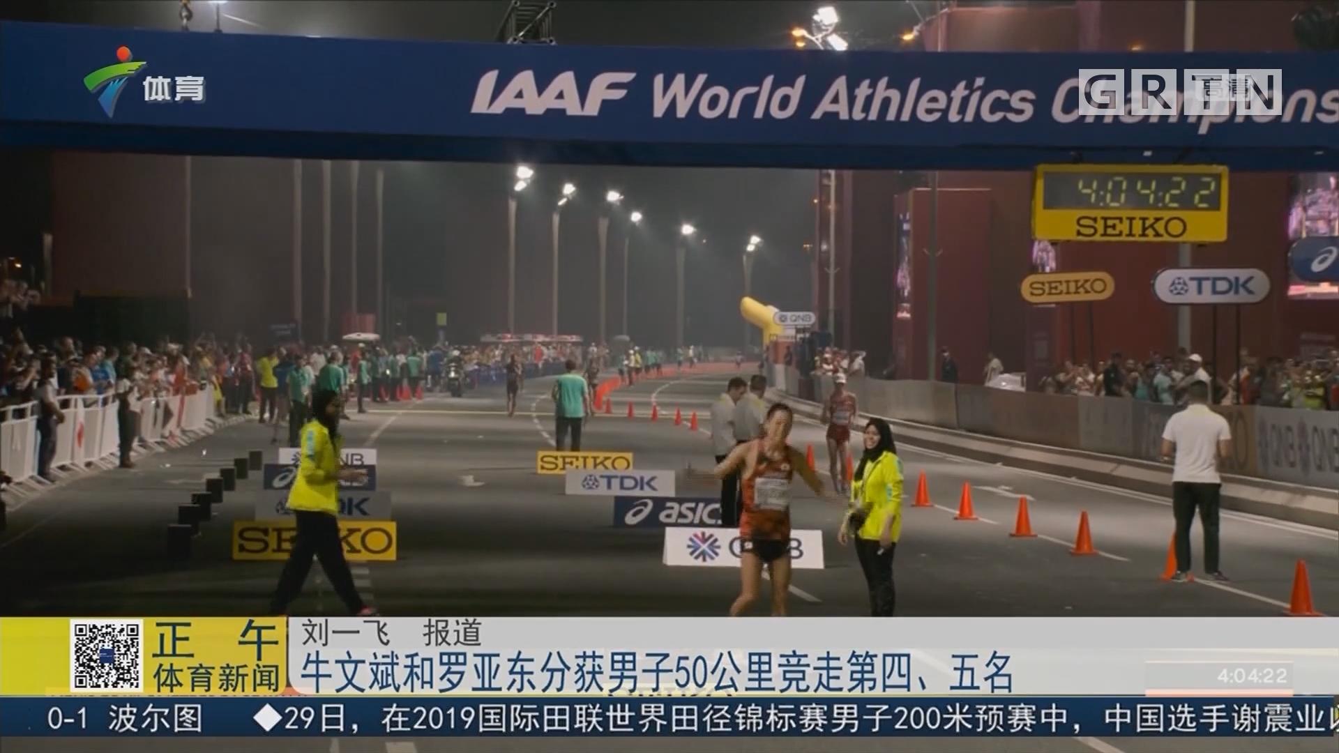 牛文斌和罗亚东分获男子50公里竞走第四、五名