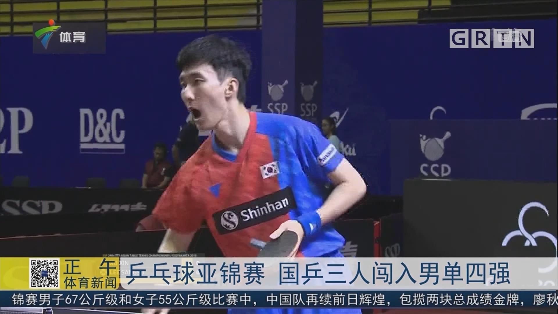 乒乓球亚锦赛 国乒三人闯入男单四强