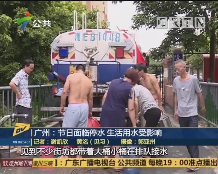 (DV现场)广州:节日面临停水 生活用水受影响