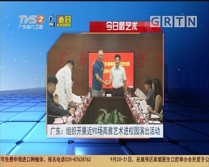 今日最艺术 广东:组织开展近90场高雅艺术进校园演出活动