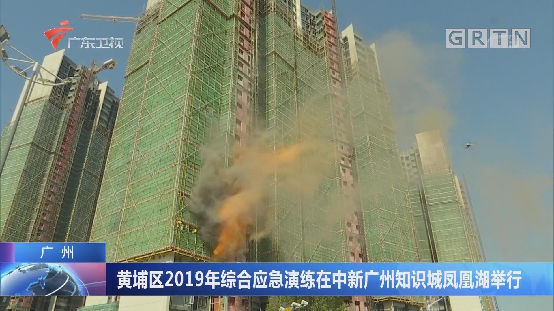广州:黄埔区2019年综合应急演练在中新广州知识城凤凰湖举行