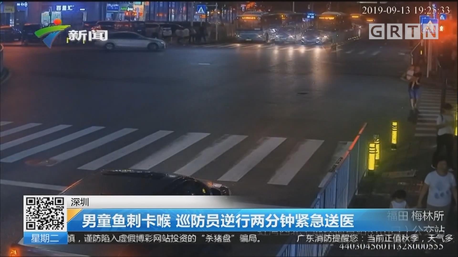 深圳:男童鱼刺卡喉 巡防员逆行两分钟紧急送医
