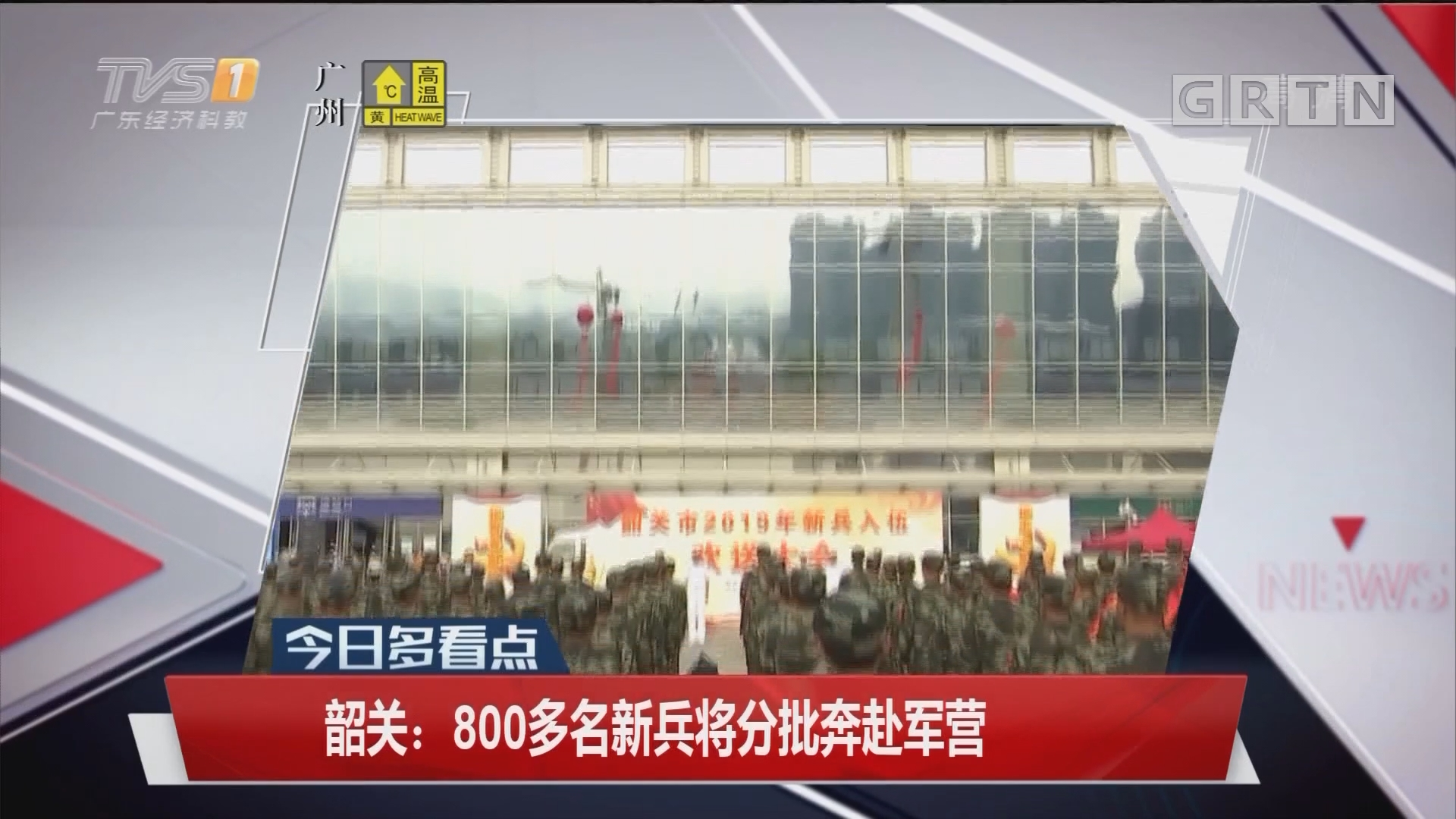 韶关:800多名新兵将分批奔赴军营