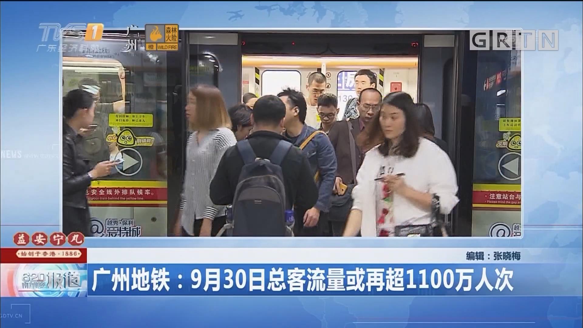 廣州地鐵:9月30日總客流量或再超1100萬人次