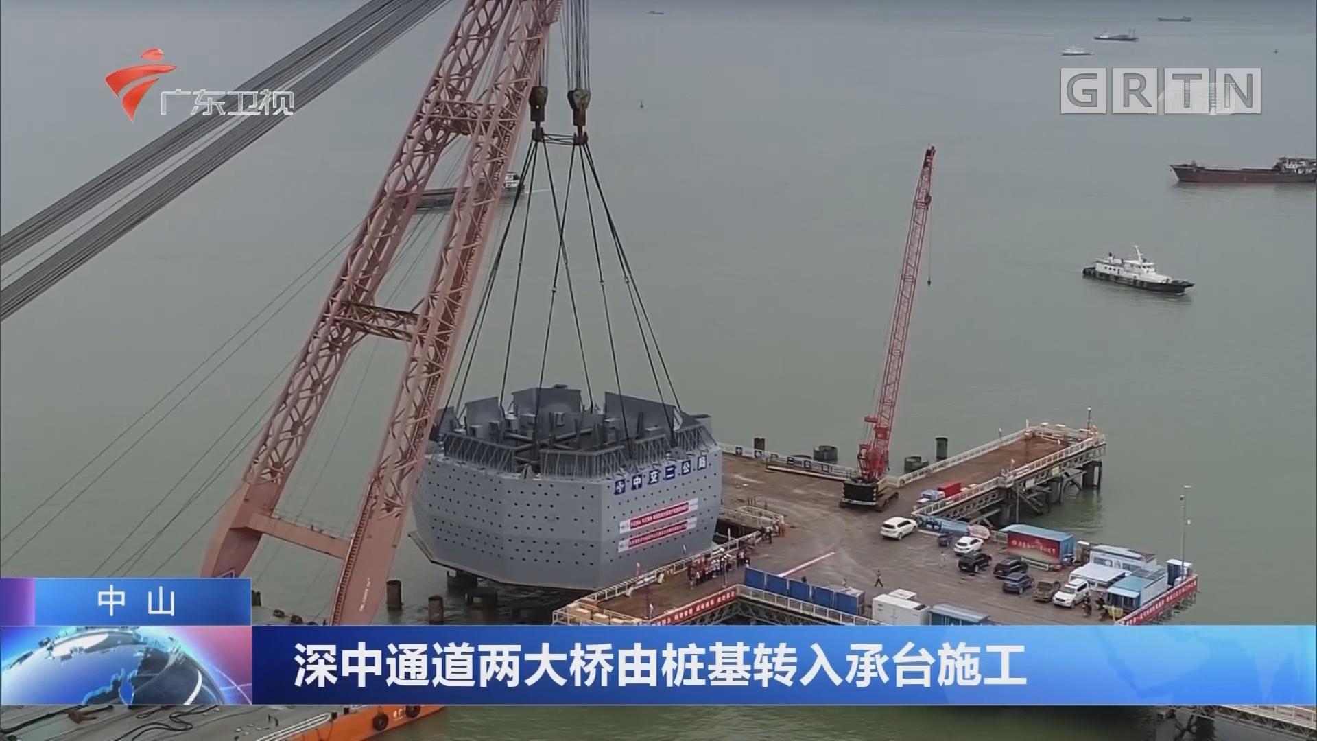 中山:深中通道两大桥由桩基转入承台施工