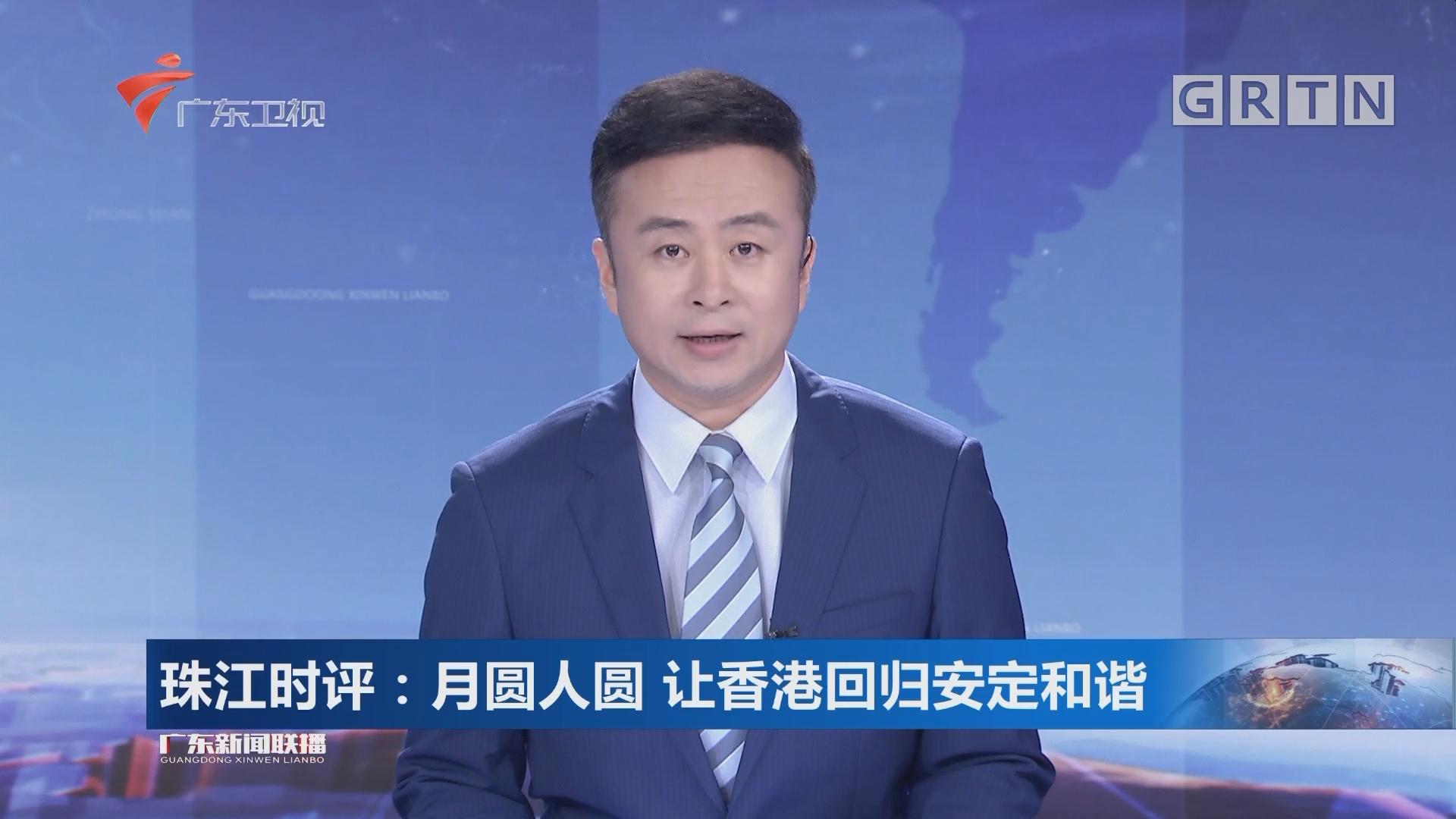 珠江时评:月圆人圆 让香港回归安定和谐