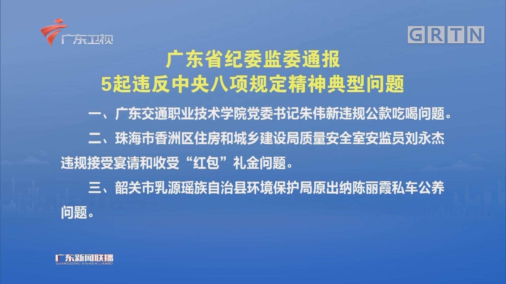 广东省纪委监委通报5起违反中央八项规定精神典型问题