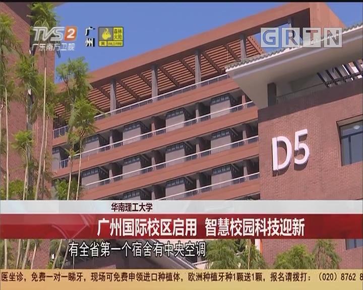 华南理工大学:广州国际校区启用 智慧校园科技迎新