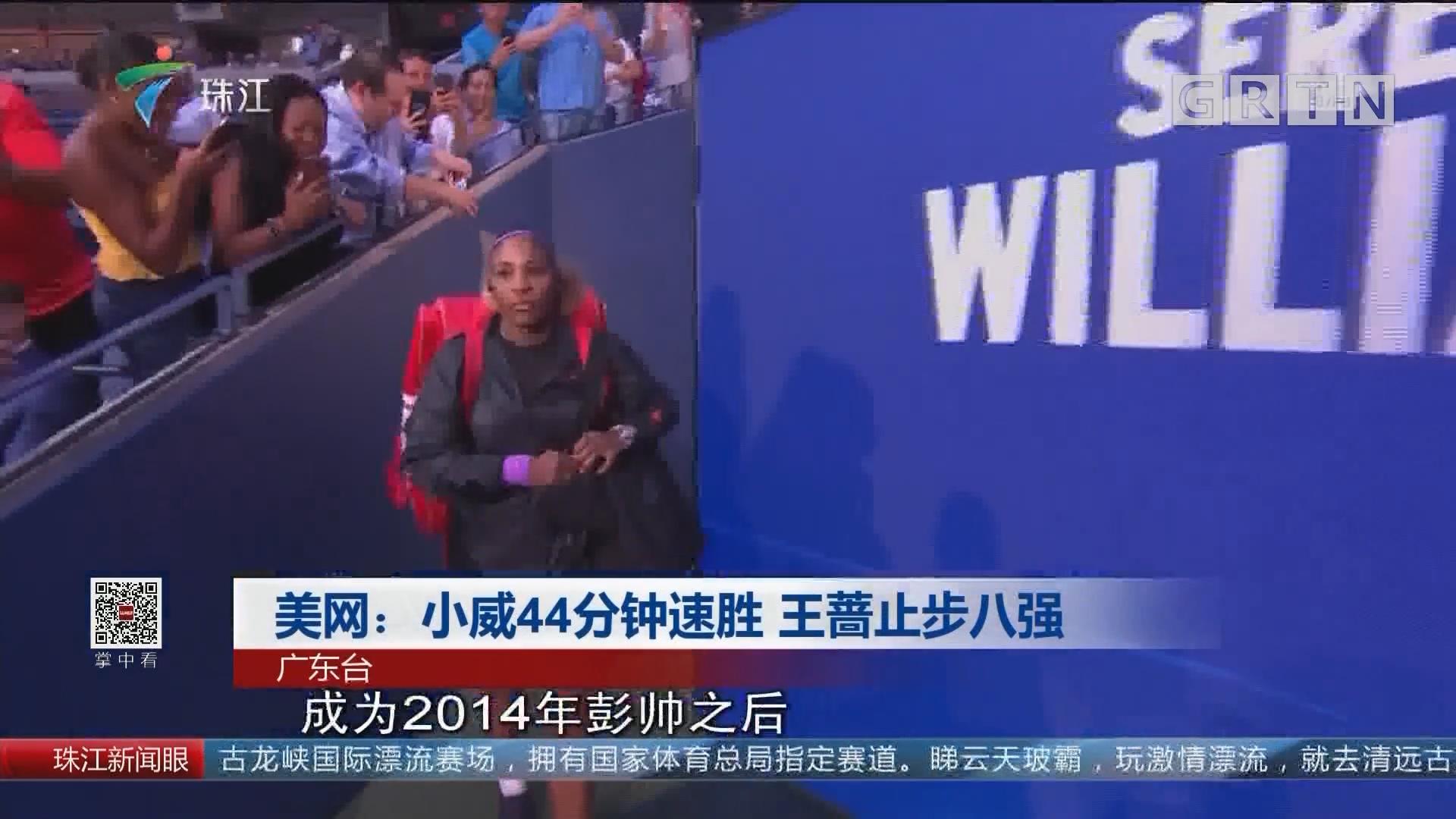 美网:小威44分钟速胜 王蔷止步八强