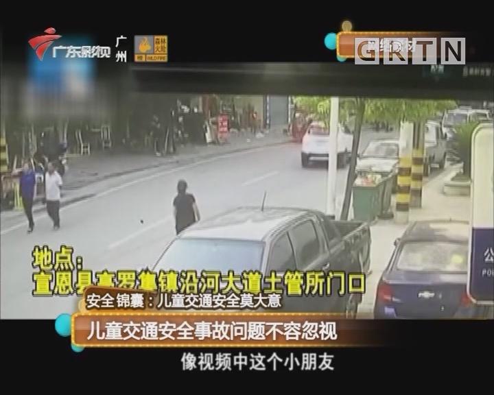 安全锦囊:儿童交通安全事故问题不容忽视