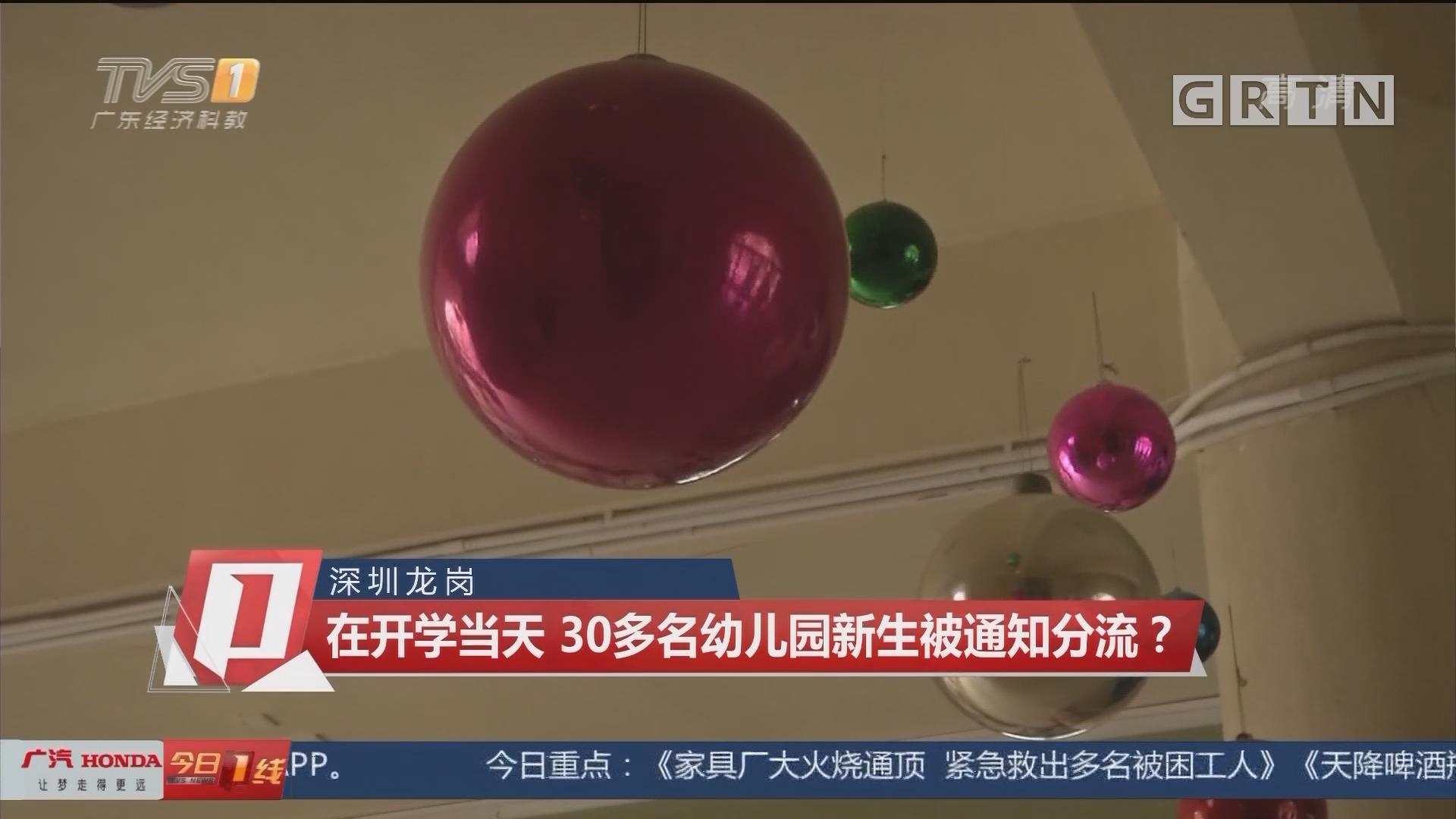 深圳龙岗:在开学当天 30多名幼儿园新生被通知分流?