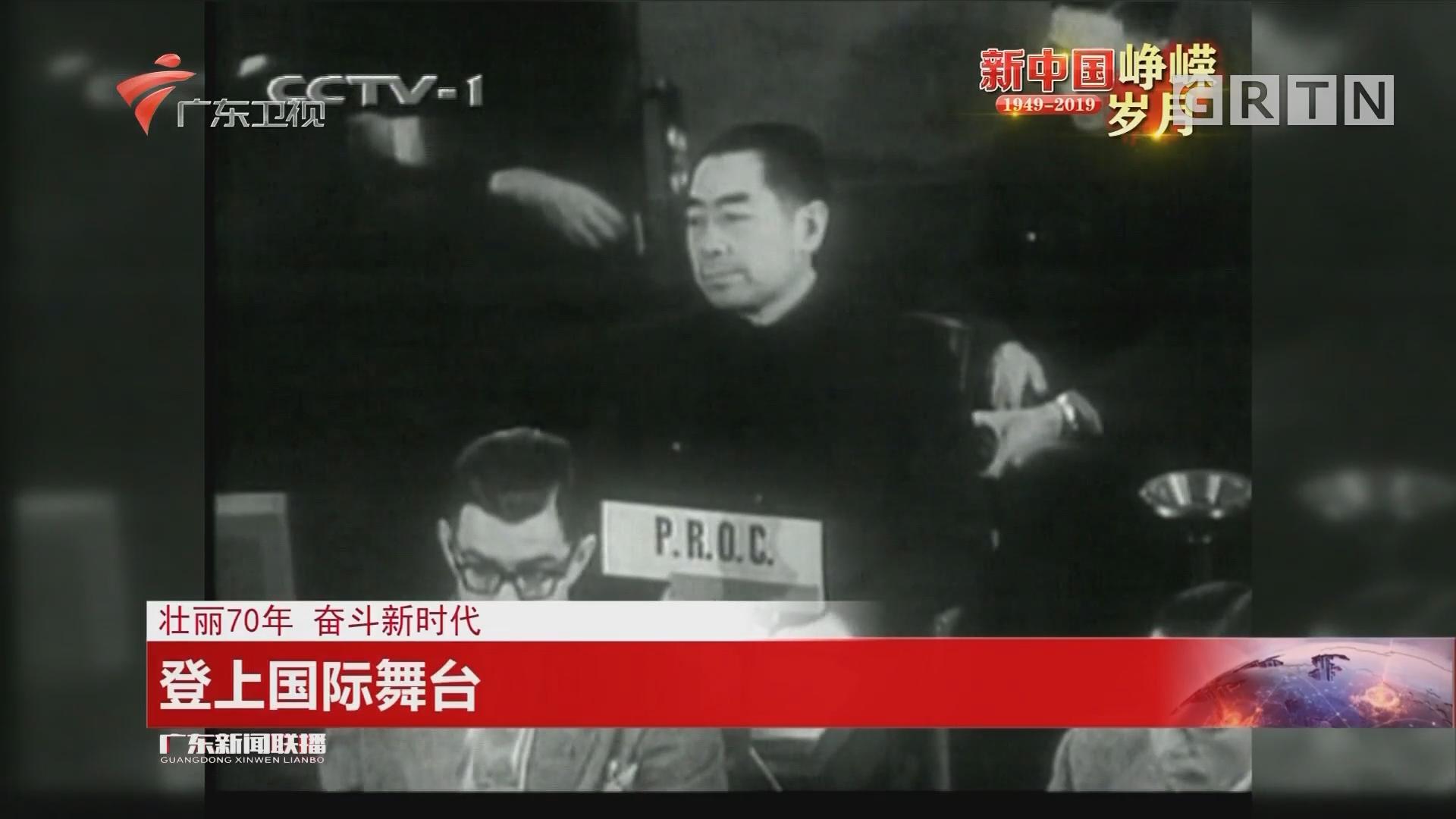 壮丽70年 奋斗新时代:登上国际舞台