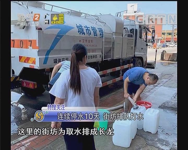 连续停水10天 街坊排队打水