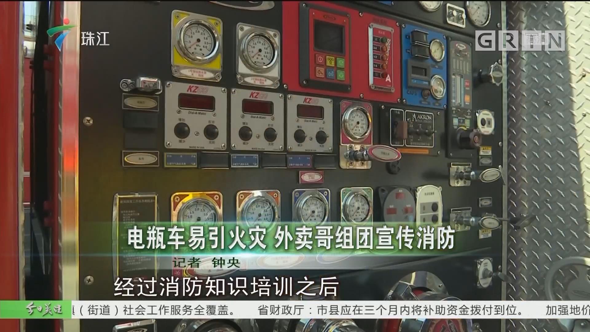 电瓶车易引火灾 外卖哥组团宣传消防