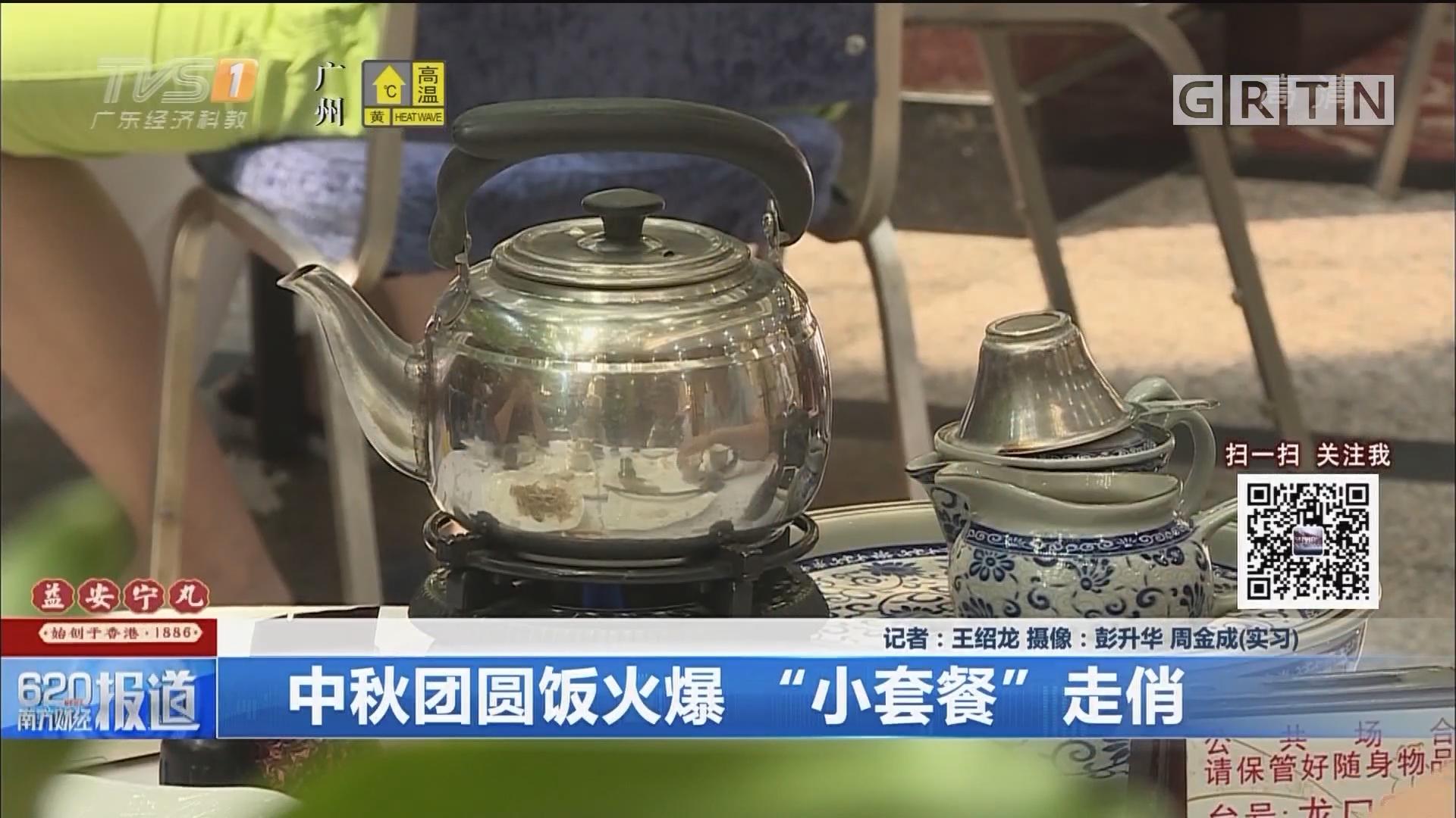 """中秋团圆饭火爆 """"小套餐""""走俏"""