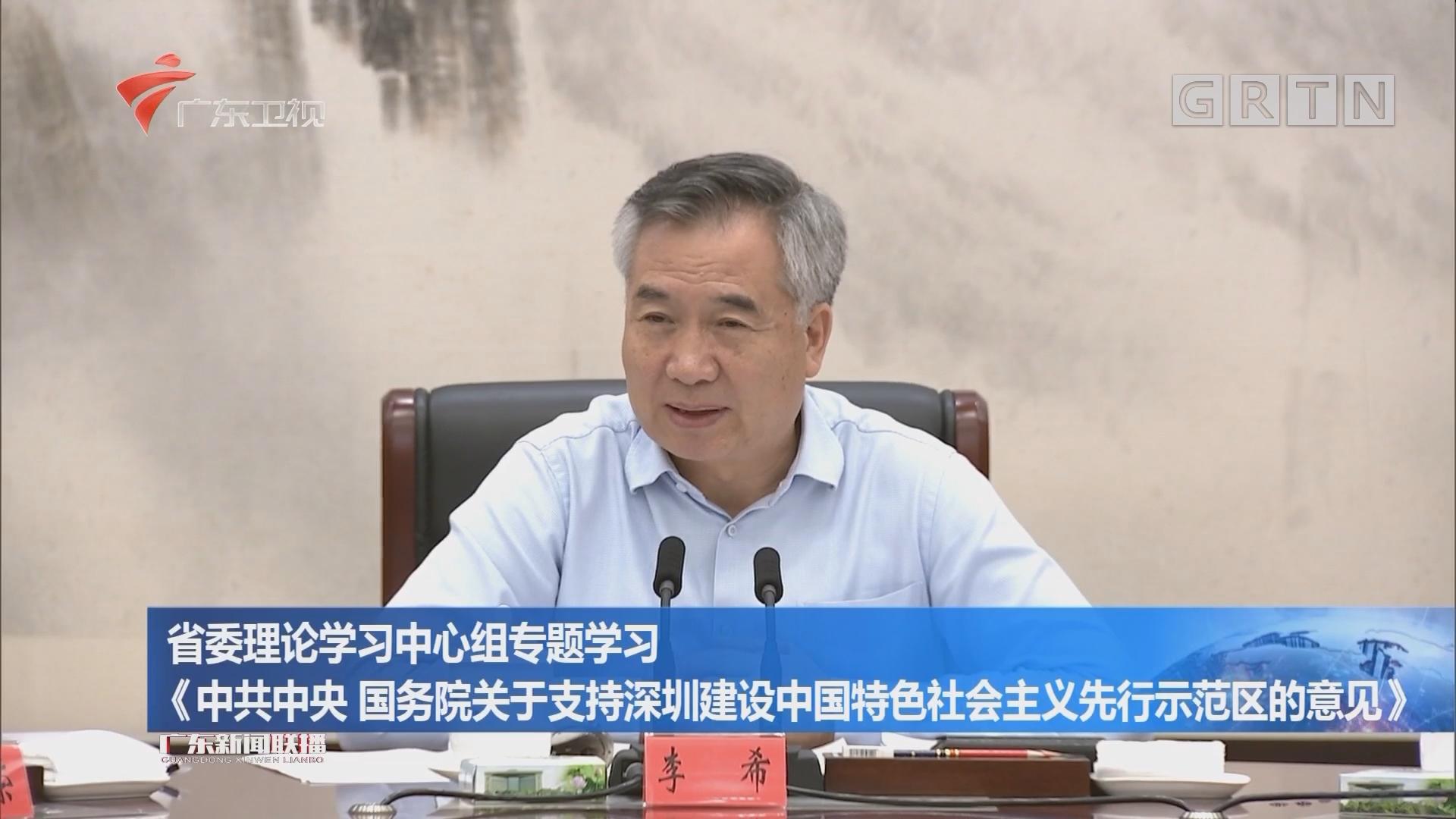 省委理论学习中心组专题学习《中共中央 国务院关于支持深圳建设中国特色社会主义先行示范区的意见》