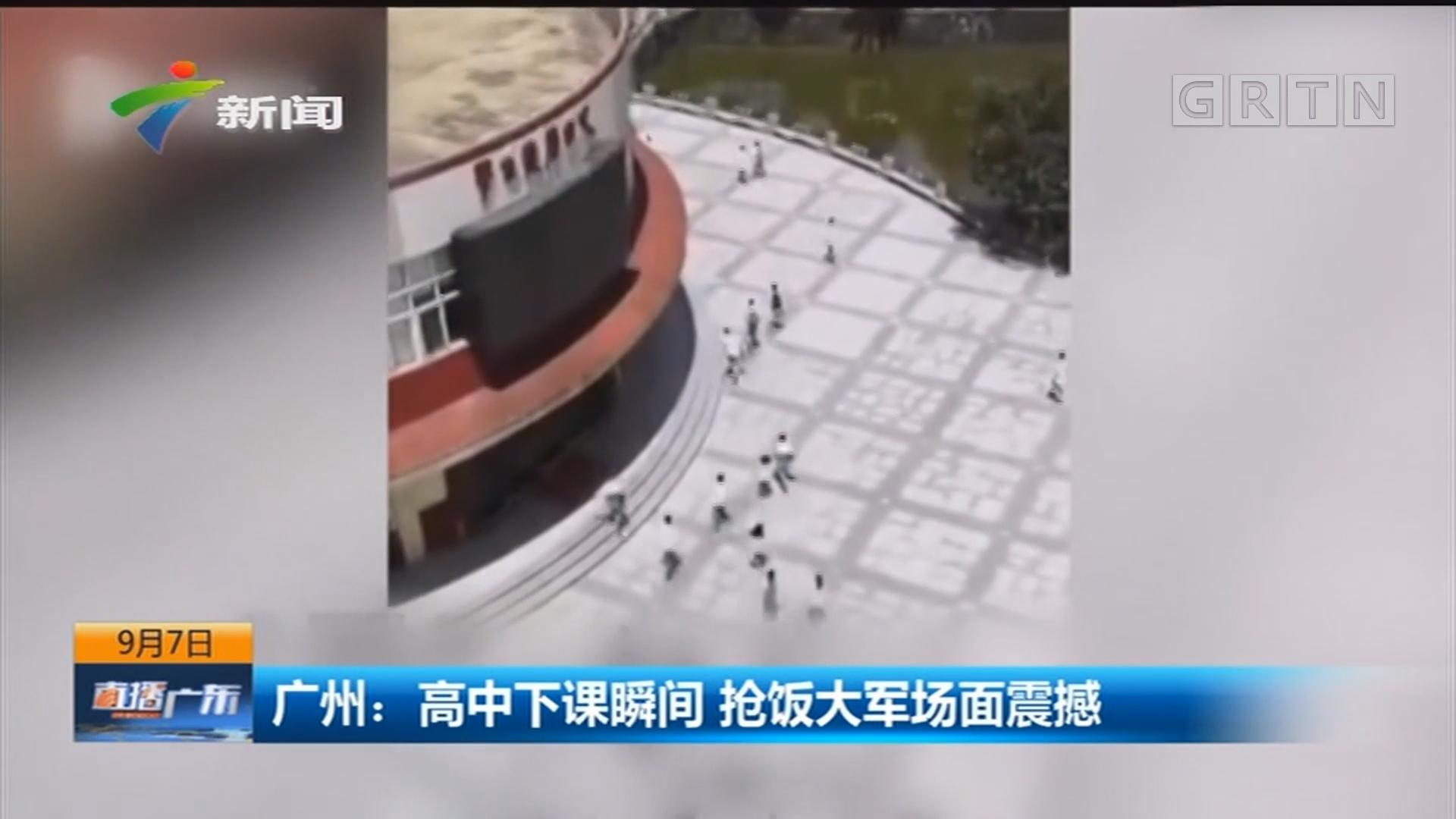 广州:高中下课瞬间 抢饭大军场面震撼