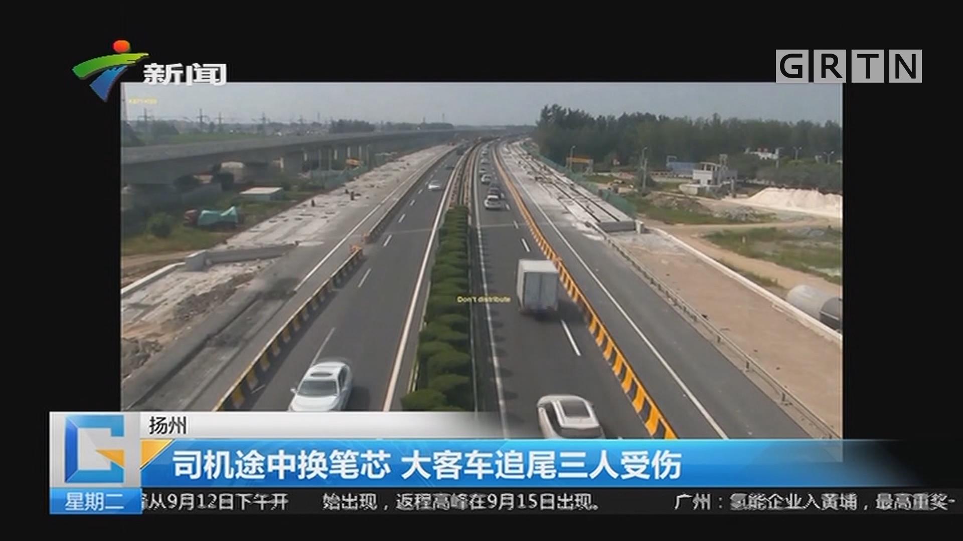 扬州:司机途中换笔芯 大客车追尾三人受伤