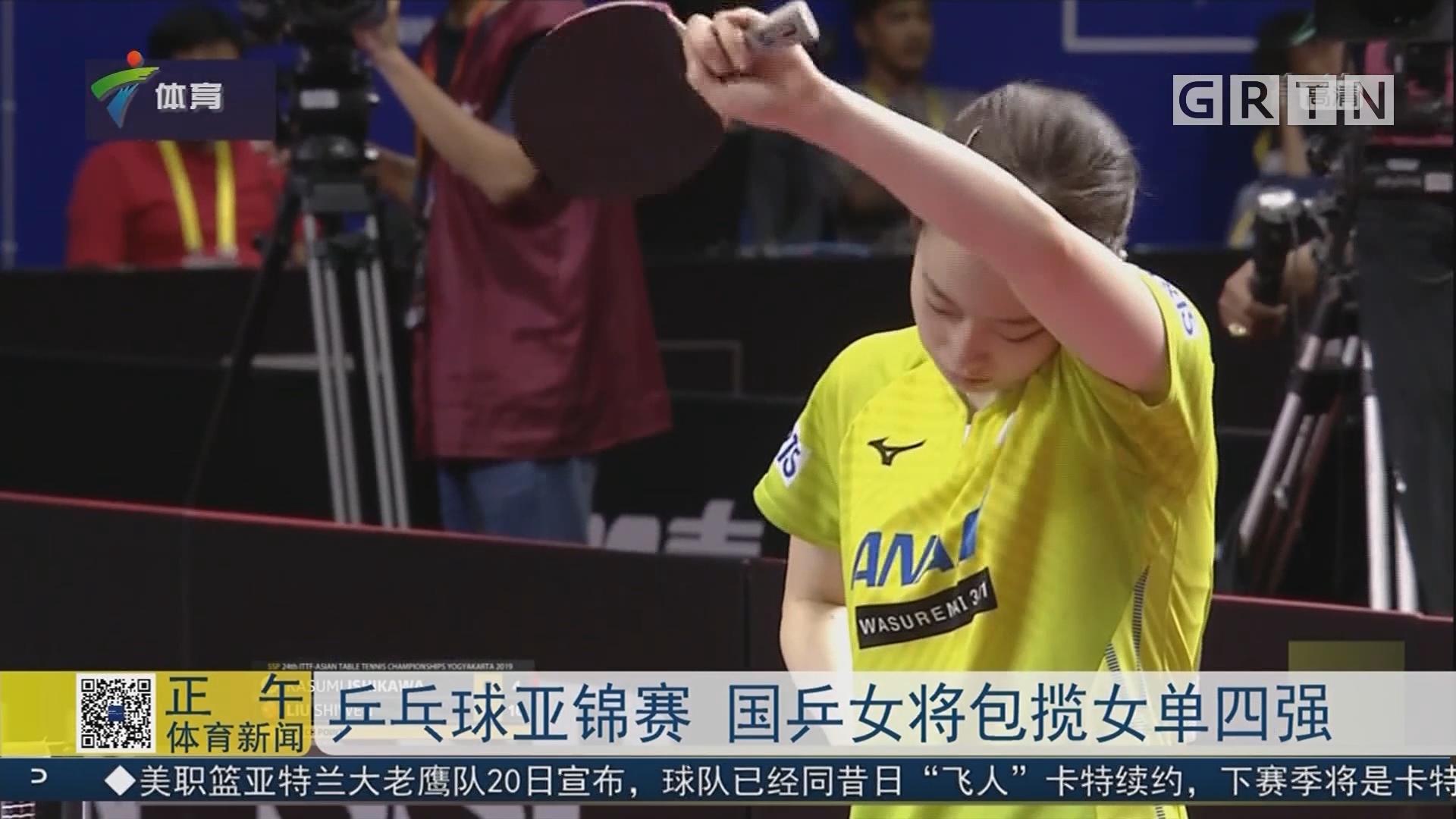 乒乓球亚锦赛 国乒女将包揽女单四强