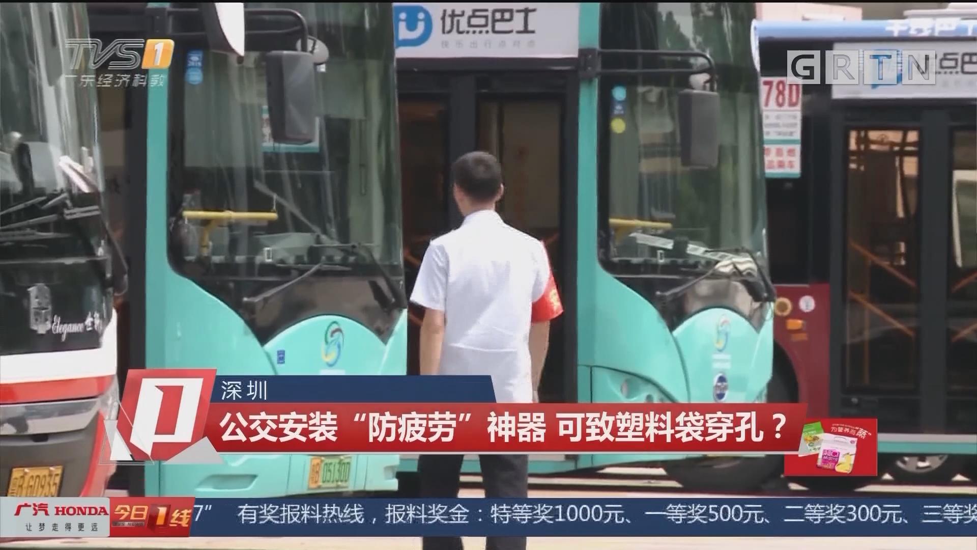 """深圳:公交安装""""防疲劳""""神器 可致塑料袋穿孔?"""