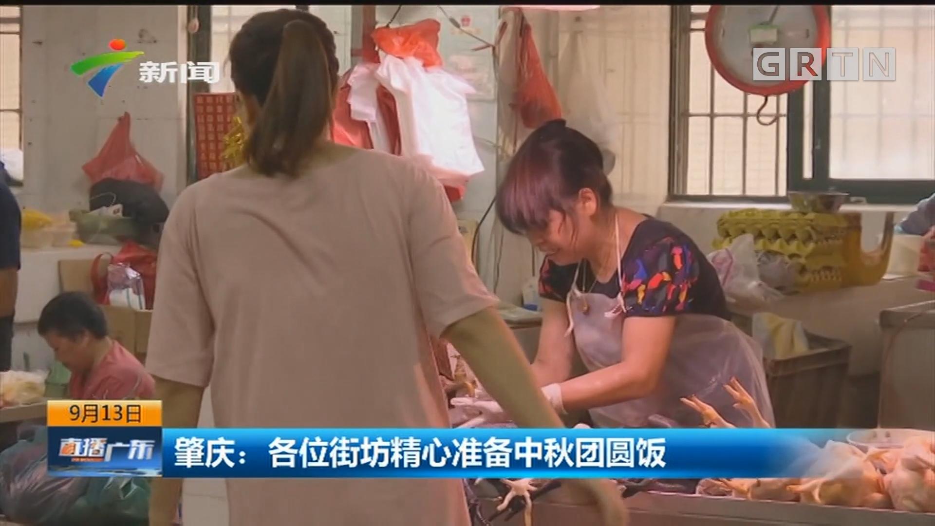 肇庆:各位街坊精心准备中秋团圆饭