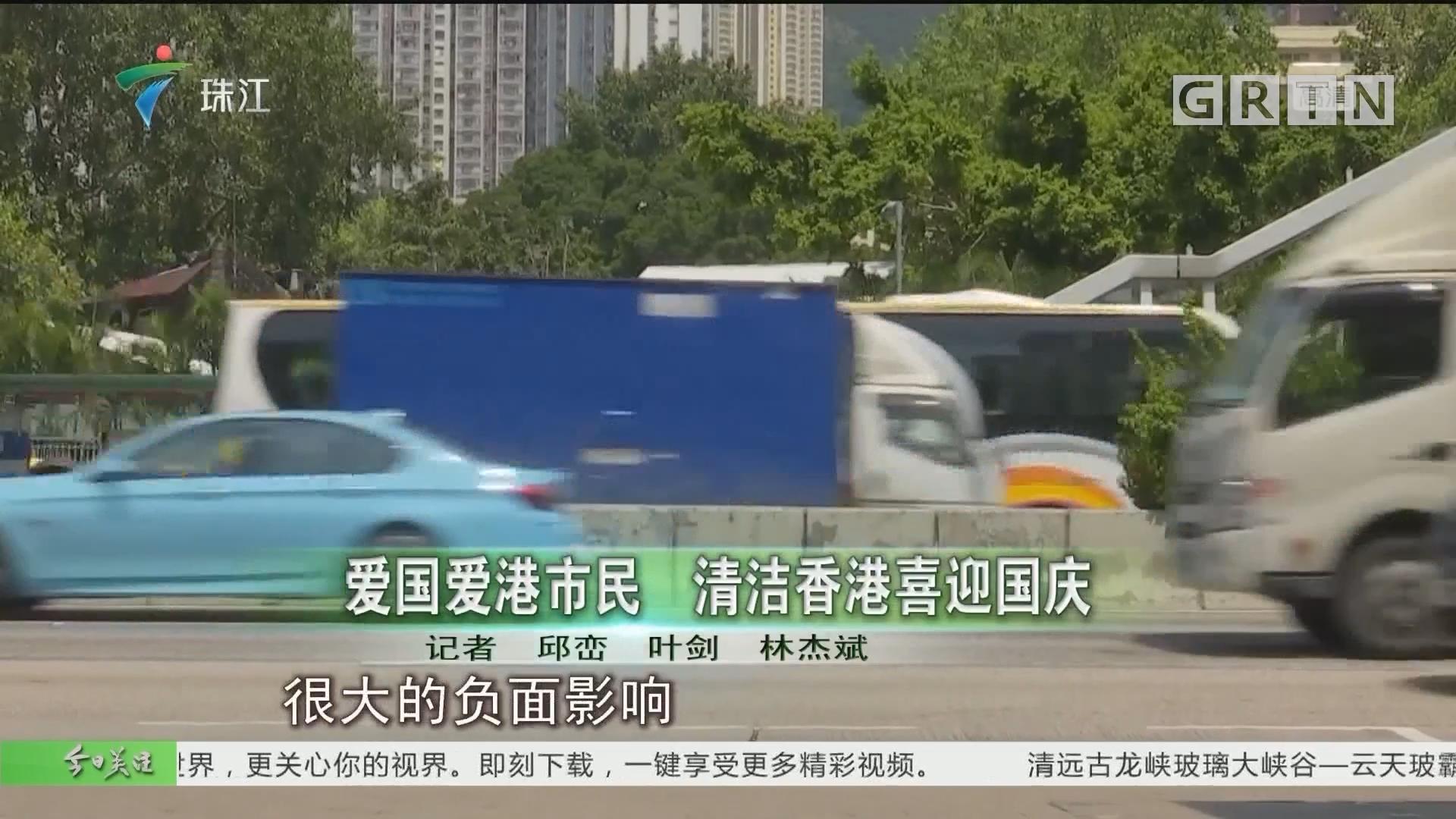 爱国爱港市民 清洁香港喜迎国庆