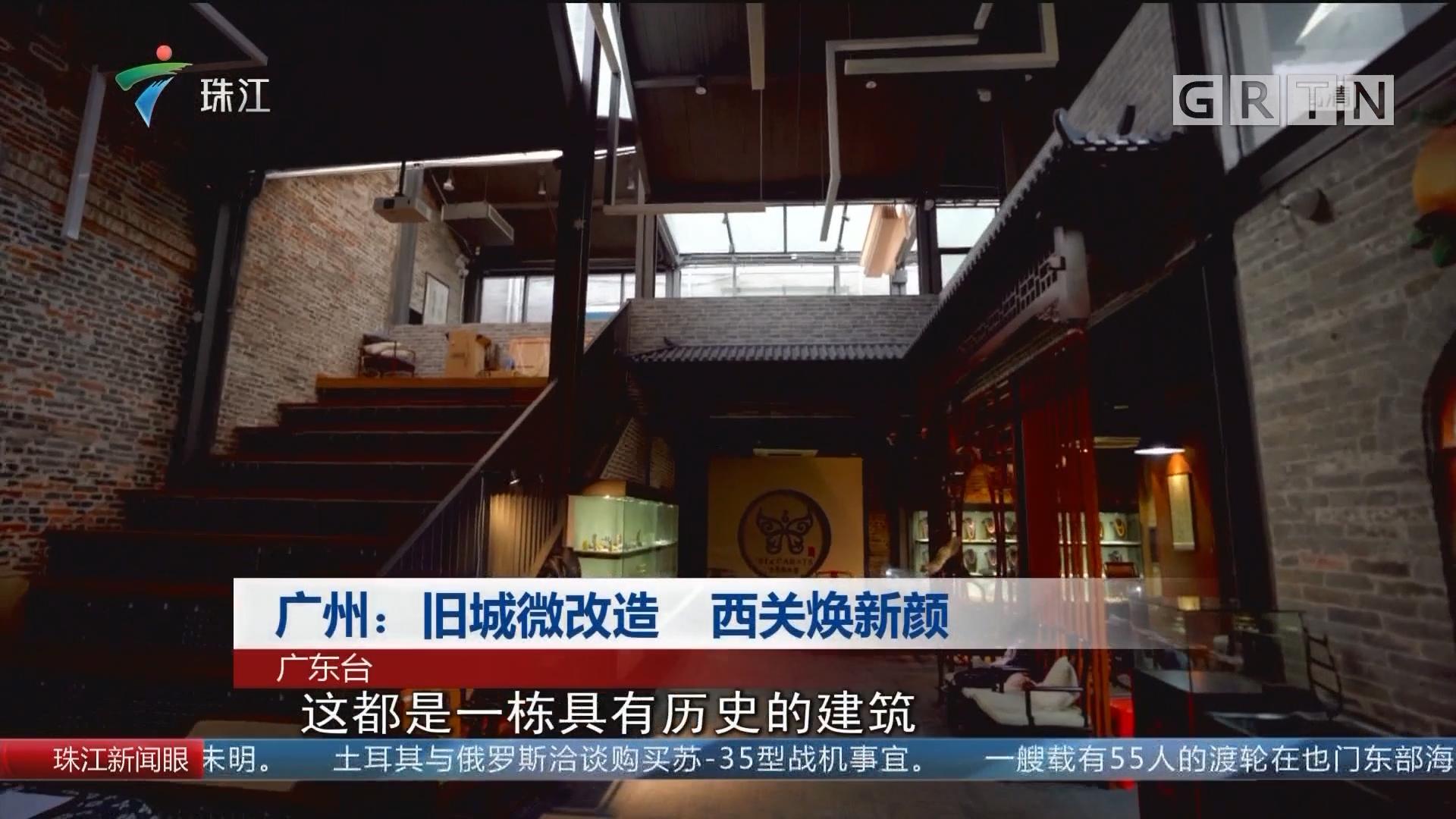 廣州:舊城微改造 西關煥新顏