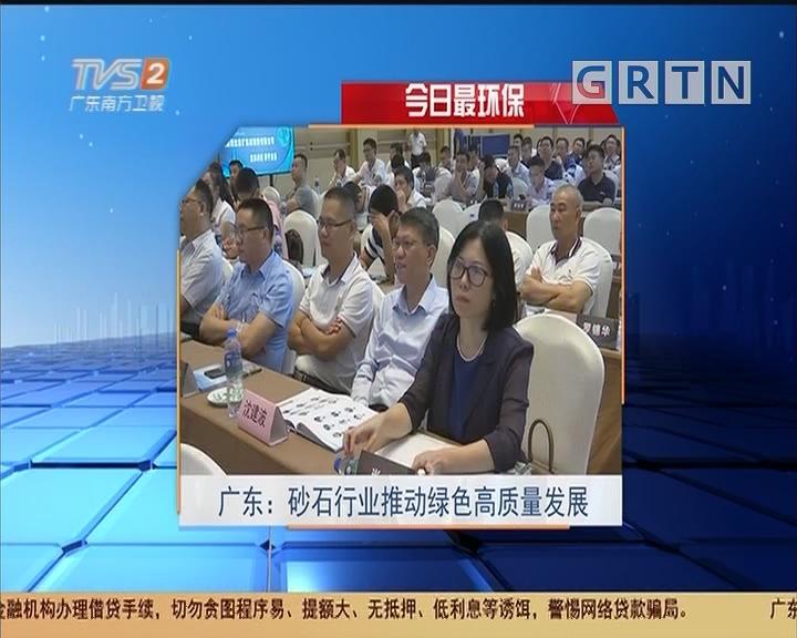 今日最环保 广东:砂石行业推动绿色高质量发展