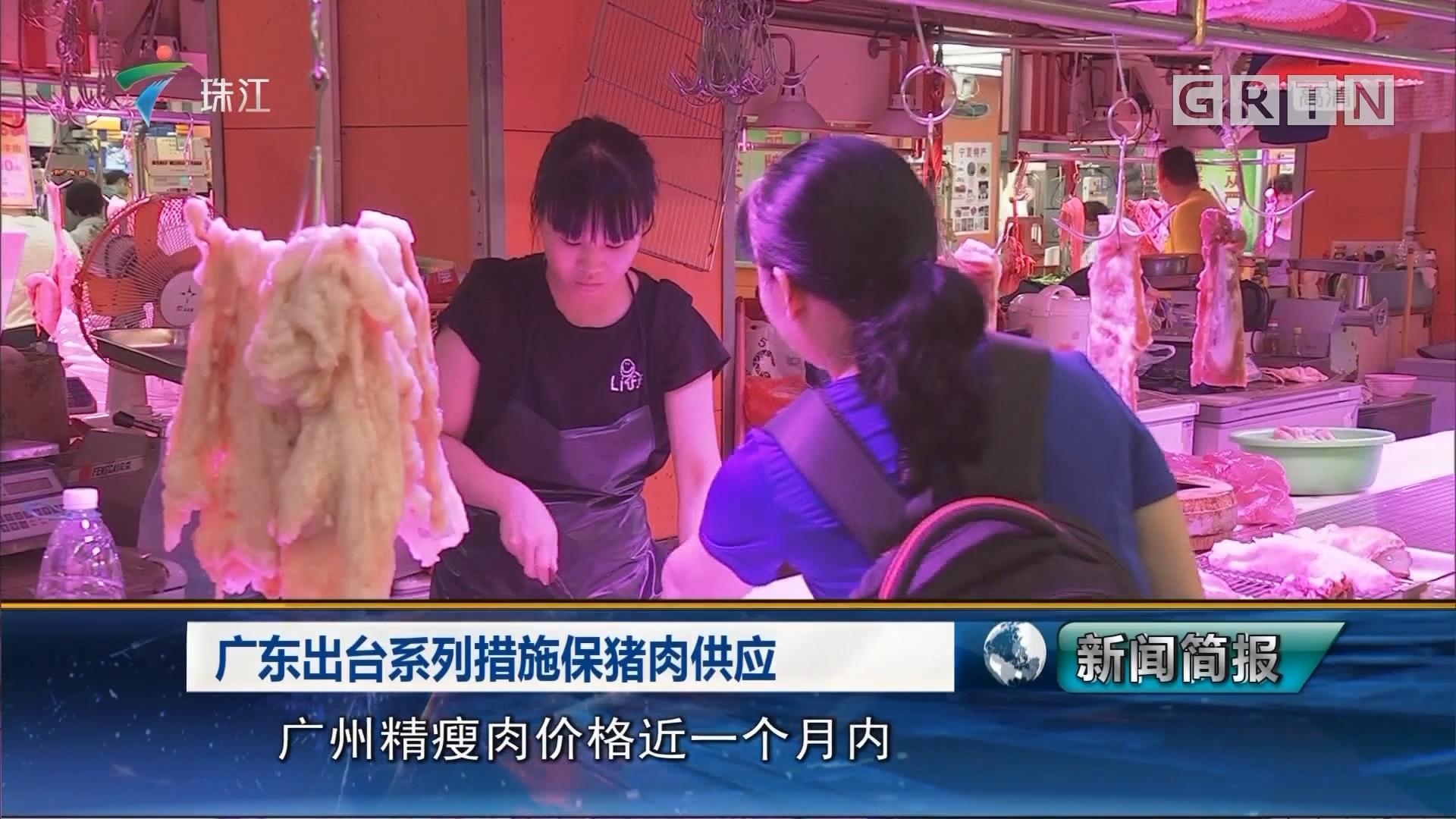 广东出台系列措施保猪肉供应