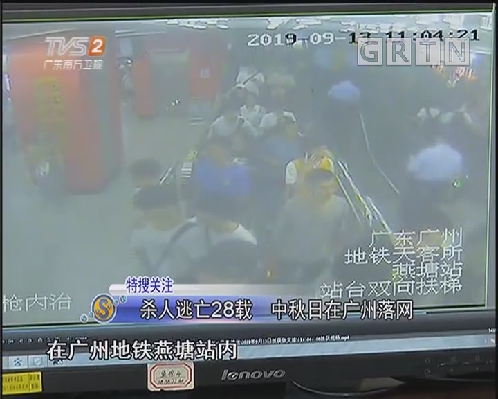 杀人逃亡28载 中秋日在广州落网