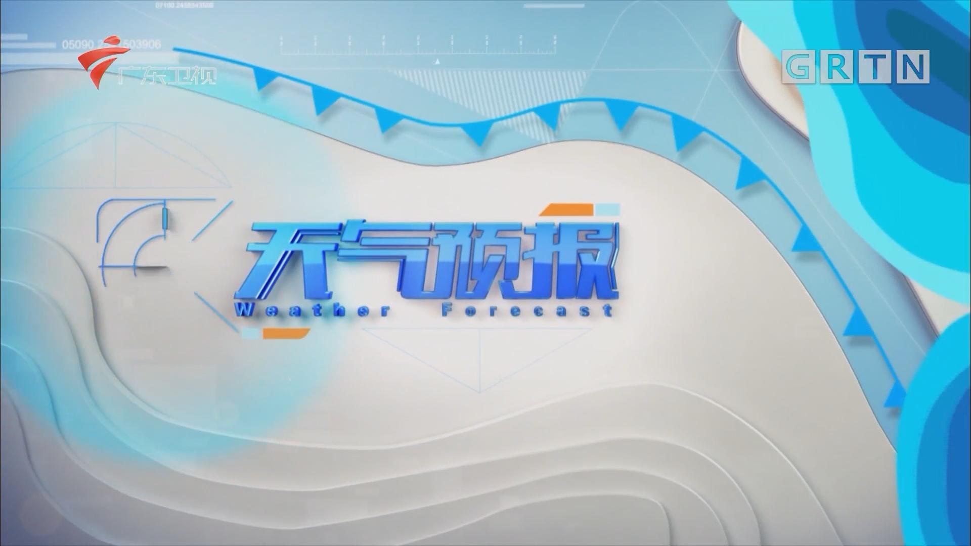 [HD][2019-09-28]广东天气预报