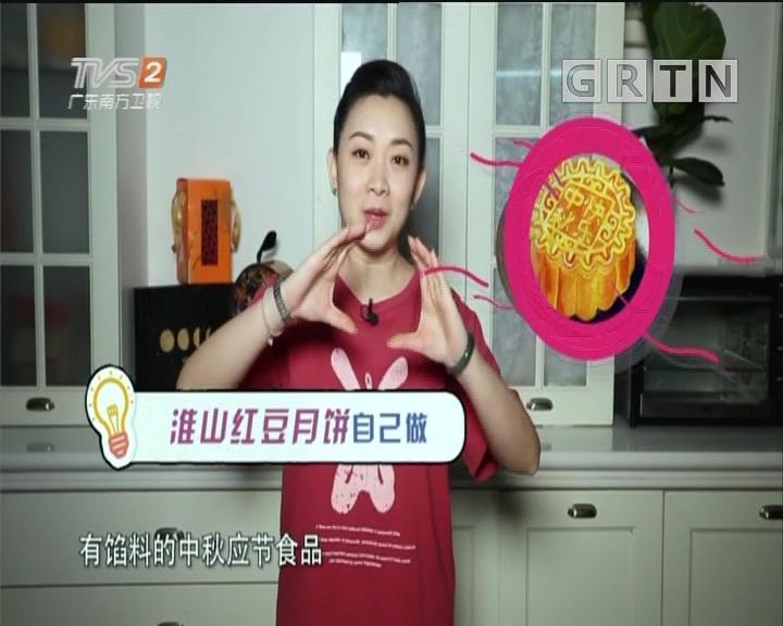 生活体验官:淮山红豆月饼自己做