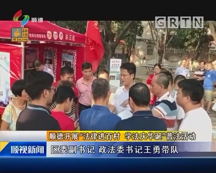 """順德開展""""法律進百村 學法慶華誕""""普法活動"""
