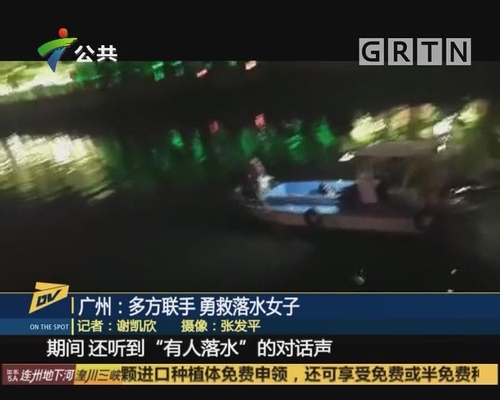 (DV现场)广州:多方联手 勇救落水女子