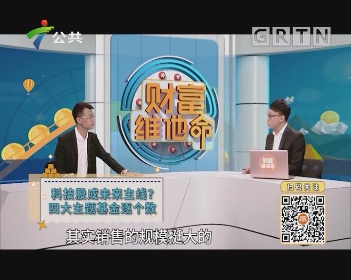 [2019-09-06]财富维他命:科技股成未来主线?四大主题基金逐个数