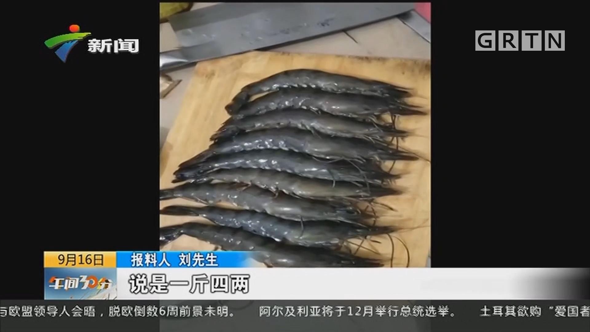佛山海宝湾水产市场:买1.4斤虾 足足缺斤短两近一半?