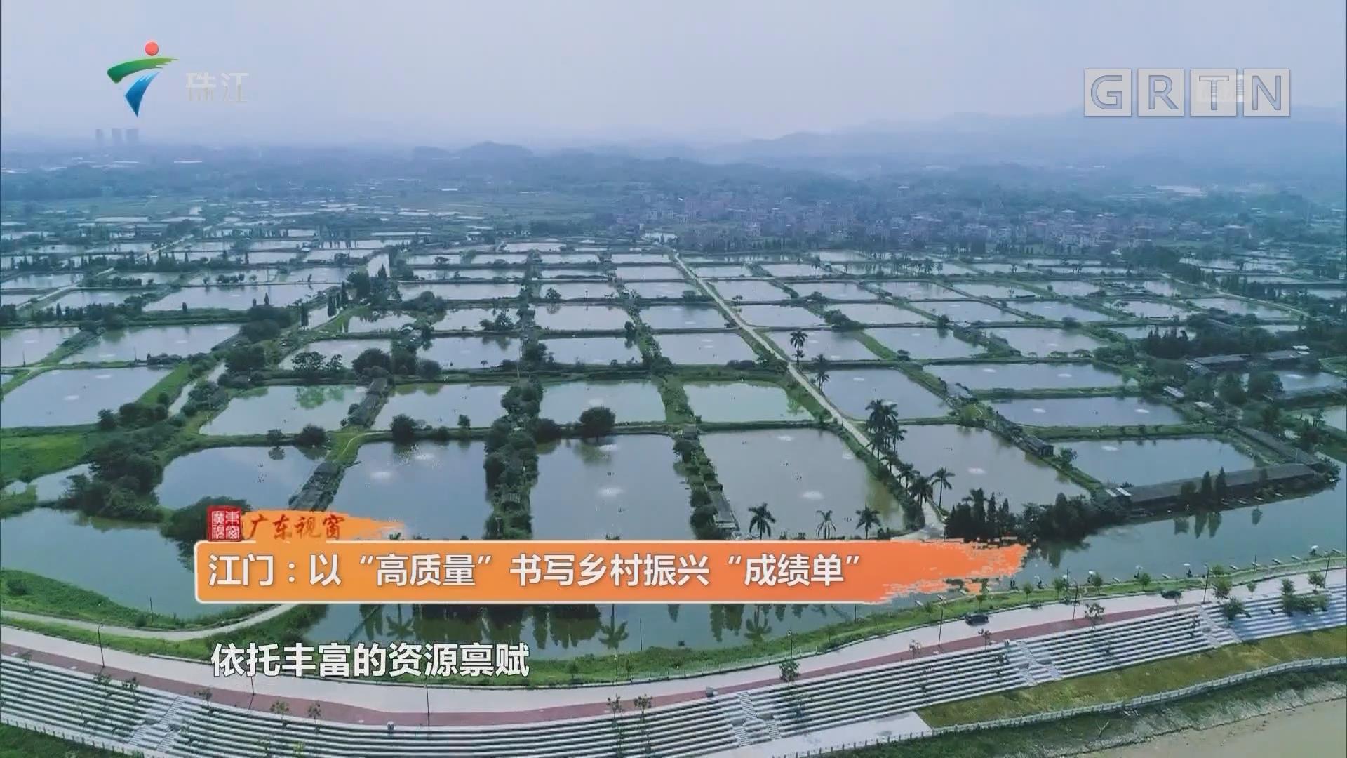"[HD][2019-09-15]广东视窗:江门:以""高质量""书写乡村振兴""成绩单"""